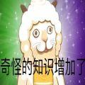 喜羊羊与灰太狼之异国大营救表情包图片大全 v1.0