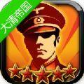 世界征服者5大清帝国mod无限资源破解版 v1.2.14