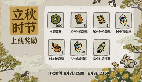江南百景图立秋时节活动大全 在线累计时长奖励一览[多图]