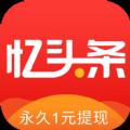 忆头条邀请码app最新版想 v1.3.9