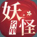 妖怪名单之苏九儿手游免费完整版 v1.0