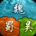 三国手游策略版官方最新版 v7.0