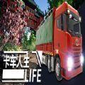 中国卡车人生2020游戏最新手机版下载 v1.6.1