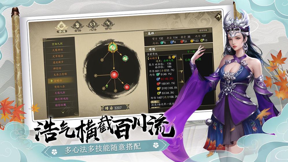 下一站江湖测评:一场属于玩家们的江湖大梦[多图]
