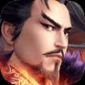 荣耀新三国游戏苹果ios版 v1.0