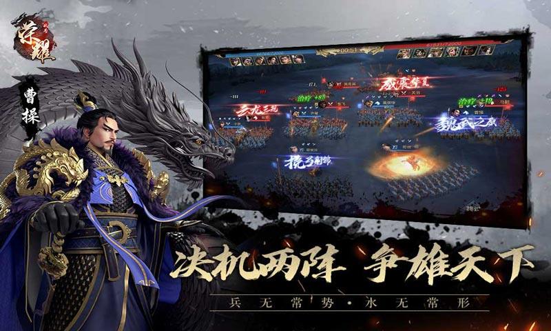 荣耀新三国游戏苹果ios版图片1