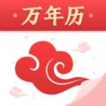 祥云万年历app官方下载 v1.0.0