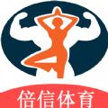 倍信体育手机版app下载 v1.01