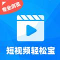 短视频轻松宝app