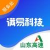 满易运服务站app官方下载 v1.0.1