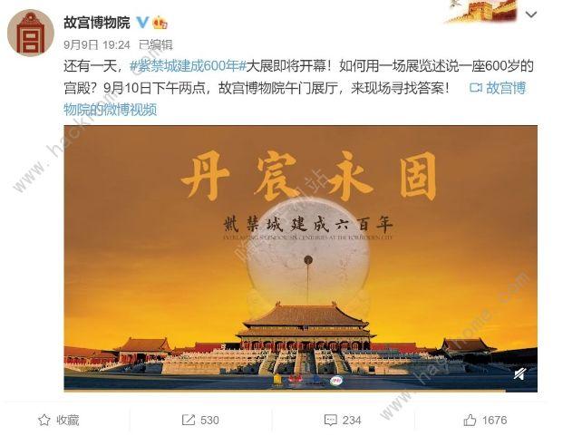 紫禁城600年一见如故直播在哪看 央视紫禁城600岁生日观看入口[多图]图片2