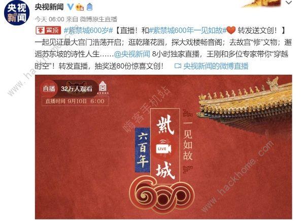 紫禁城600年一见如故直播在哪看 央视紫禁城600岁生日观看入口[多图]图片1