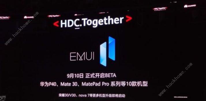 华为emui11什么时候更新 emui11支持哪些机型[多图]图片2