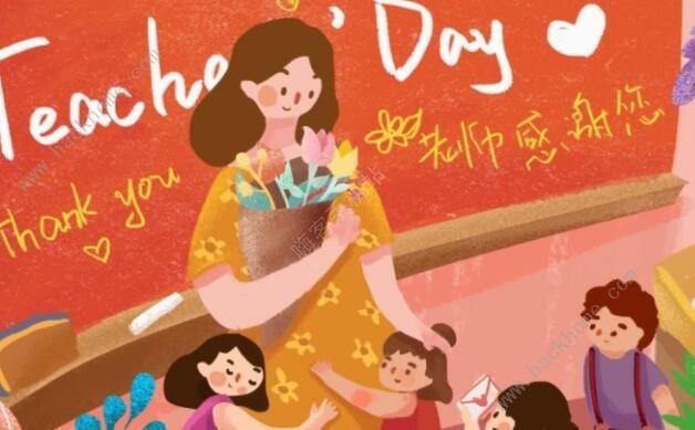 微信2020教师节祝福语大全 教师节祝福语合集[多图]图片1
