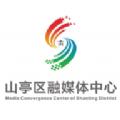 山亭融媒体中心app招聘报名入口 v0.0.5
