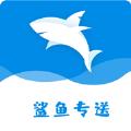 鲨鱼专送app