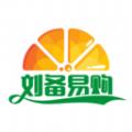 刘备易购app