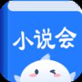 小说会app最新版下载 v1.0.1