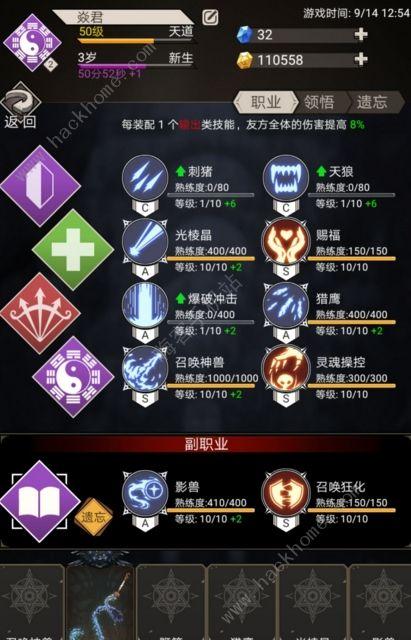 不朽之旅兵装品级有什么区别 兵装品质效果强度详解[多图]图片1