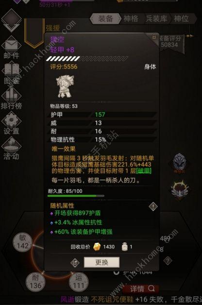 不朽之旅兵装品级有什么区别 兵装品质效果强度详解[多图]图片2