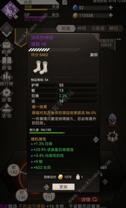 不朽之旅兵装品级有什么区别 兵装品质效果强度详解[多图]图片3