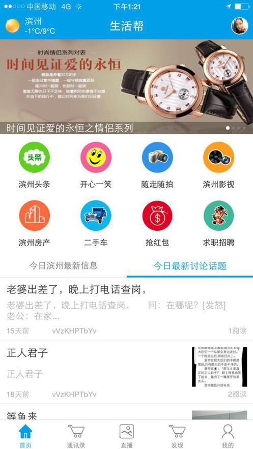 滨州生活帮app官方下载图片1