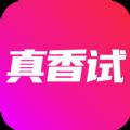 真香试app下载软件 v1.0.0