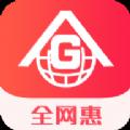 全网惠最新版app下载 v1.0