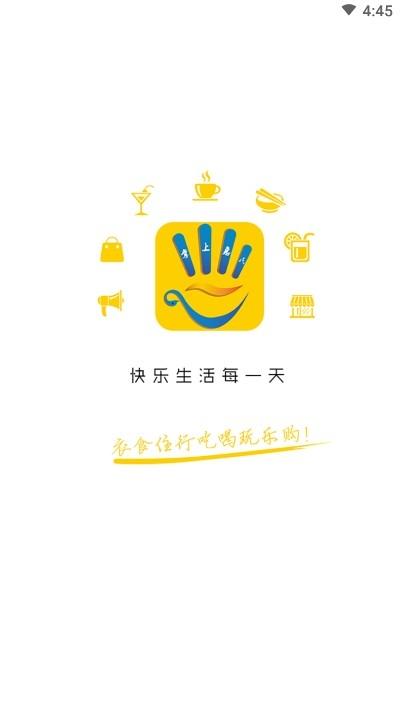 掌上惠民官方版app下载图片1