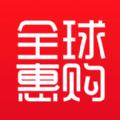 全球惠购安卓版app下载 v1.0