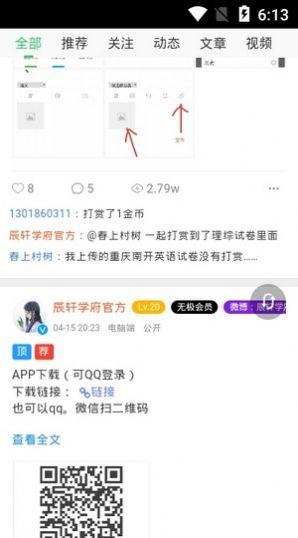 辰轩学府文库app最新版下载图片1