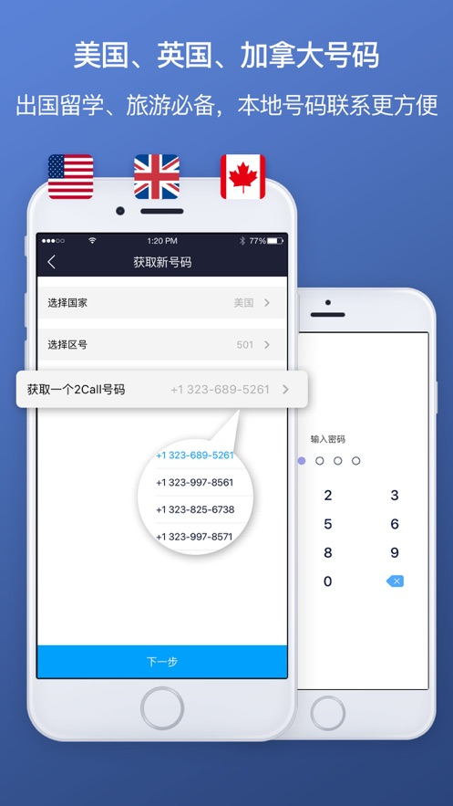 2Call保护隐私的第二电话号码app下载图片2