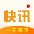 花生资讯信息平台app苹果版下载 v1.0