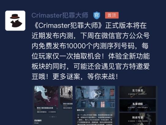 犯罪大师正式版内测序列号码怎么抢 crimaster10000个内测序列号抢号攻略[多图]