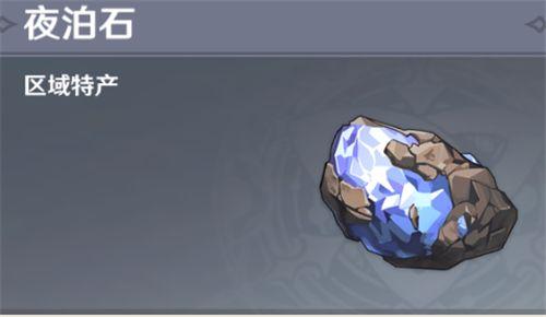 原神夜泊石在哪买?33个夜泊石哪里刷的最多?[多图]