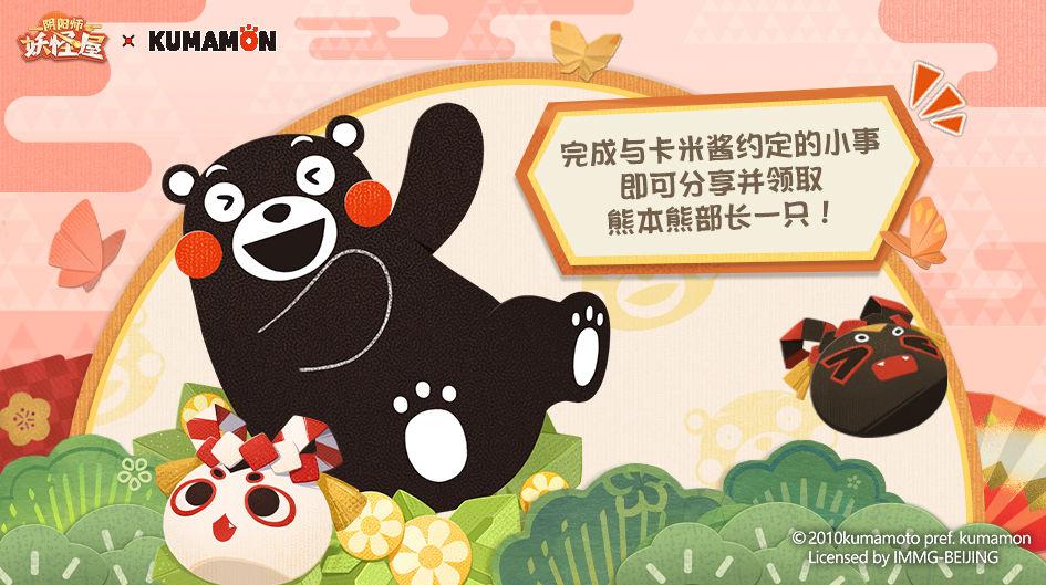 阴阳师妖怪屋熊本熊在哪免费领?熊本熊领养/捕捉技巧分享[多图]
