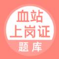血站上岗证题库app官网版下载 v1.0