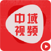 中域视频app官方手机版下载 v1.0.12