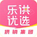 乐供优选官方版app下载安装 v1.0.1