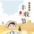 中国农民丰收节2020官方最新版 v1.0.0