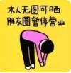你朋友圈不用三天可见我一天都不想看见表情包 v1.0