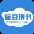 豌豆搜书app安卓版下载 v1.0