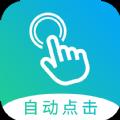 自动点击大师app手机版安装 v1.3.2