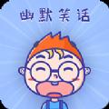 幽默笑话集锦经典版app免费下载 v1.3.9