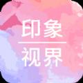 印象视界官方版app下载 v1.0.6