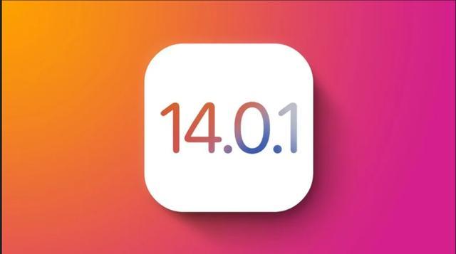 苹果14.0.1系统怎么样 苹果14.0.1值得升级吗[多图]