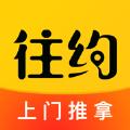往约到家app官方下载 v3.2.8