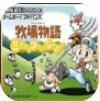 牧场物语矿石镇的伙伴们游戏中文版 v2.0