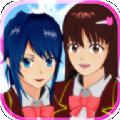 女高中生模拟器最新版苹果iOS版 v1.036.08