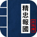 精忠报国岳飞传重制版官方游戏下载 v1.01